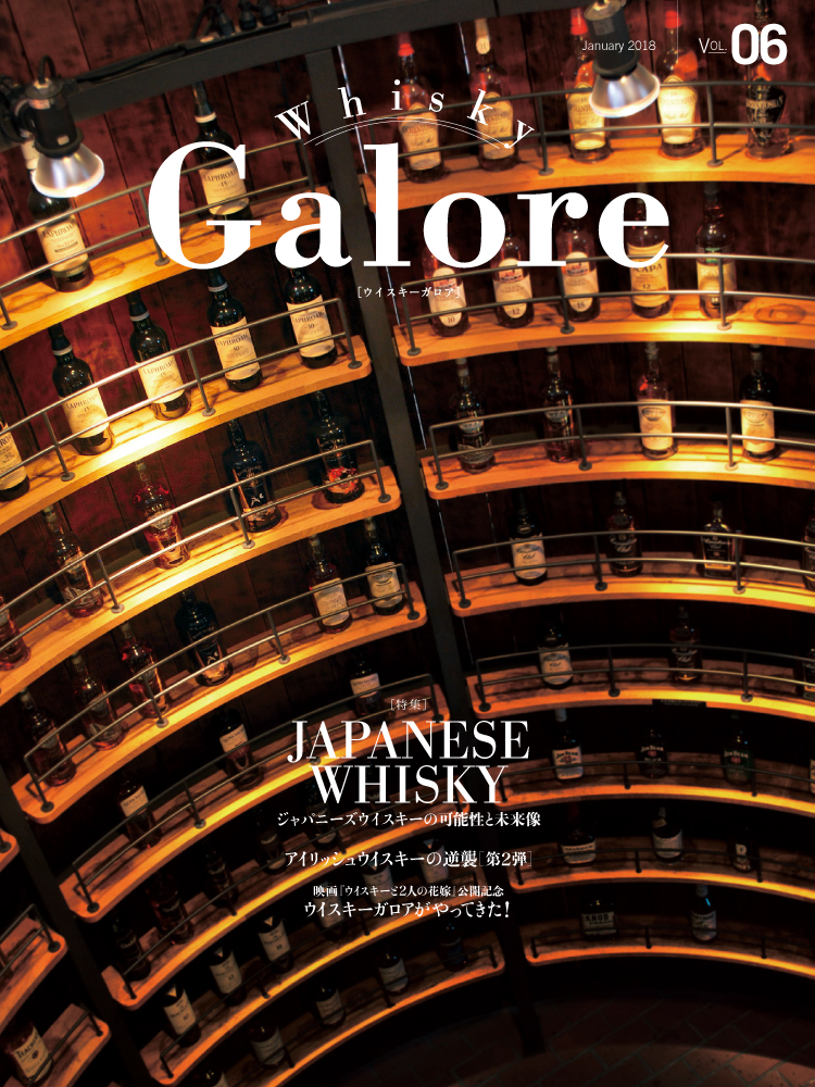 Whisky Galore 2018 January VOL.06