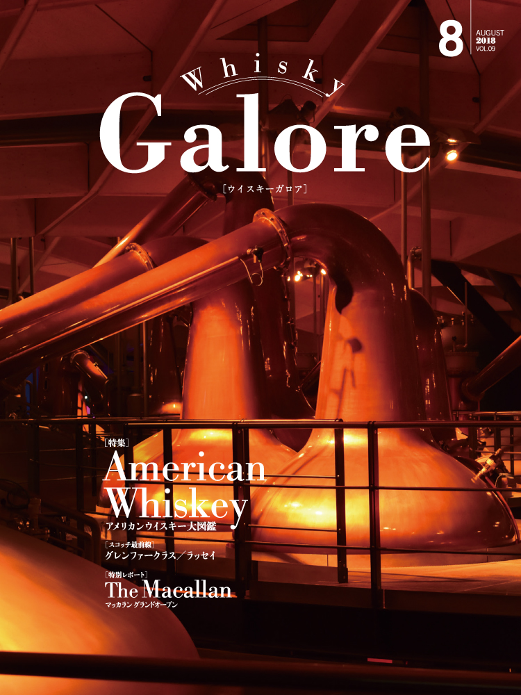 Whisky Galore 2018 August VOL.09