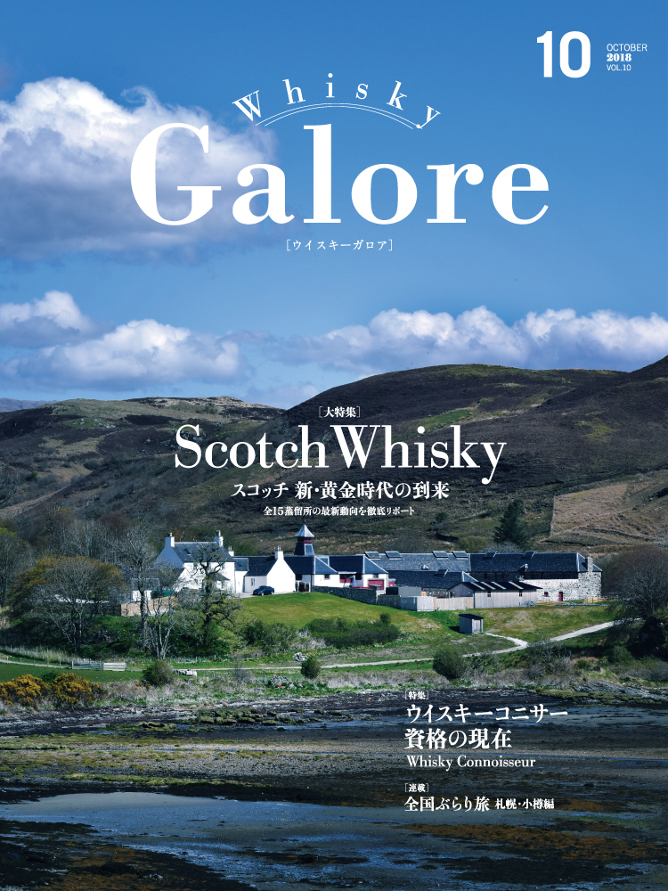 Whisky Galore 2018 October VOL.10