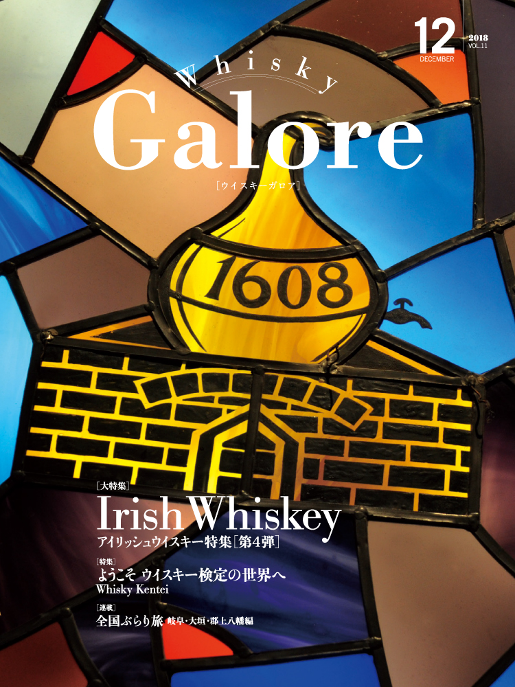 Whisky Galore 2018 December VOL.11