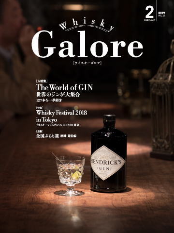 Whisky Galore 2019 February VOL.12