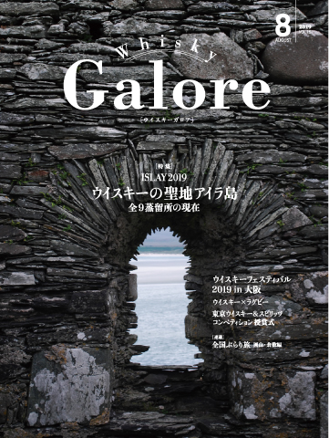 Whisky Galore 2019 August VOL.15