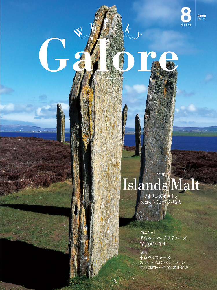 Whisky Galore 2020 August VOL.21
