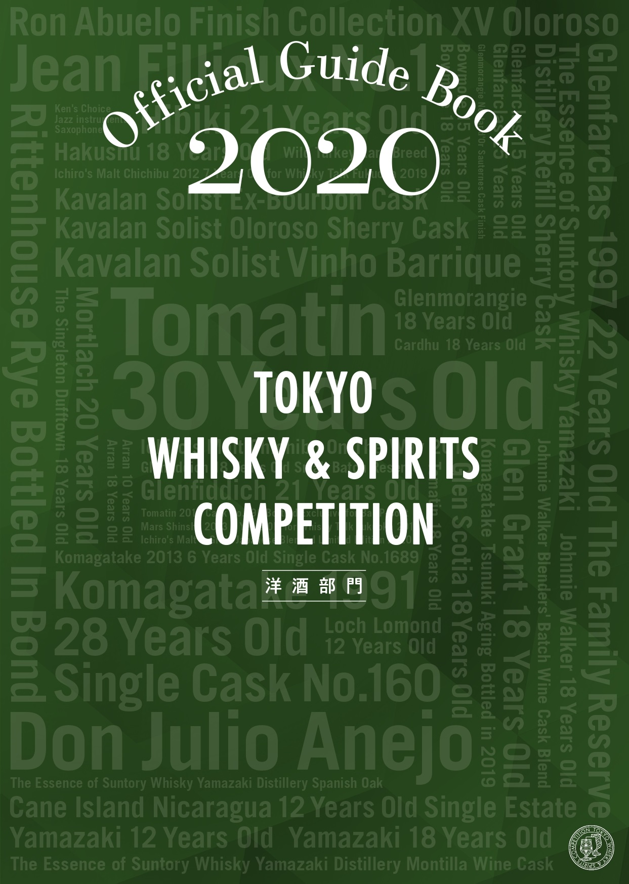 TOKYO WHISKY & SPIRITS COMPETITION Official Guide Book 2020 《洋酒部門》