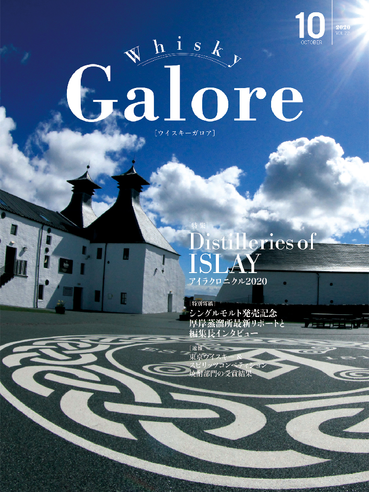 Whisky Galore 2020 October VOL.22